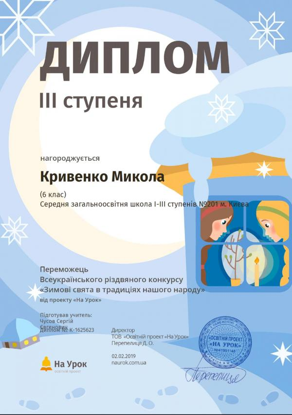 /Files/images/00000chusov/Кривенко.jpg